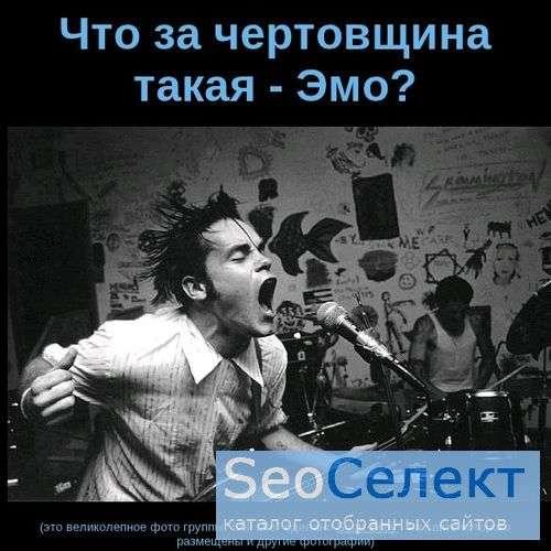 FAQ и пособие для начинающих по эмо - http://www.emopunk.ru/