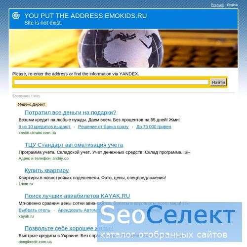 Первый Российский Эмо-Портал - http://www.emokids.ru/