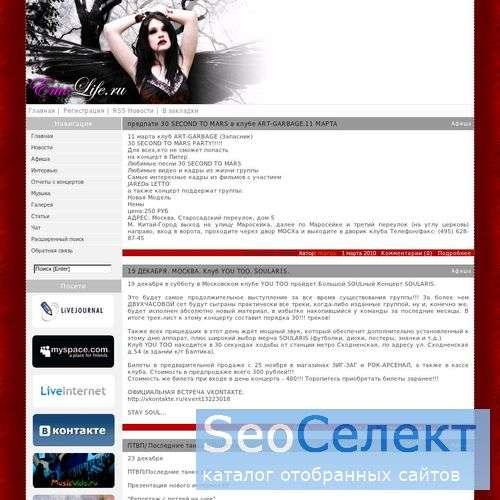 Эмо - EmoLife.ru - http://www.emolife.ru/