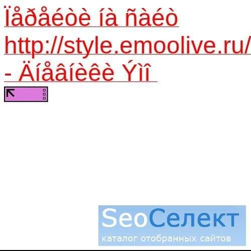 Форумы и Дневники Эмо - http://emoolive.ru/