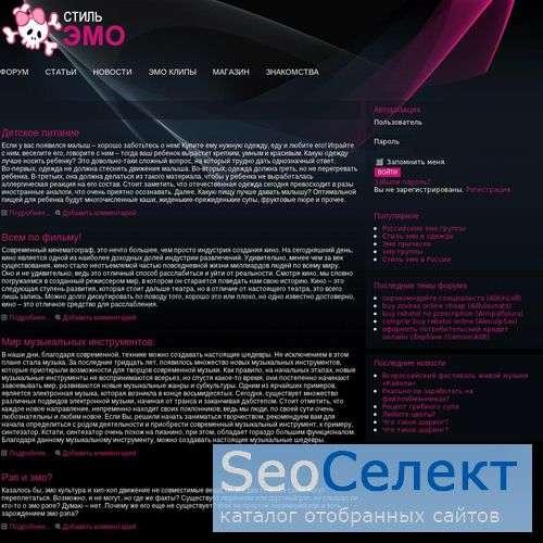 Стиль ЭМО - http://www.emo-russia.ru/