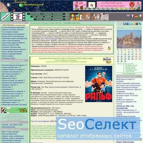 Отечественные  мультфильмы (MPEG4), семейное кино - http://ulin.ru/
