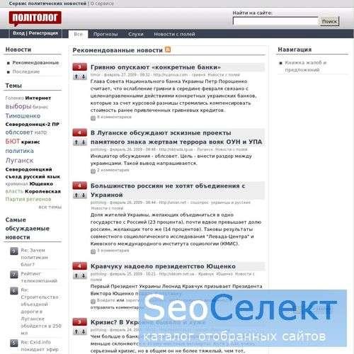 Политолог - http://politolog.com.ua/