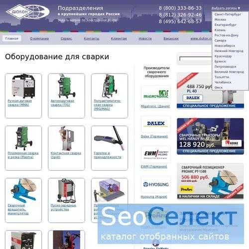 Сварочное оборудование - контактная сварка - http://svarka.dukon.ru/