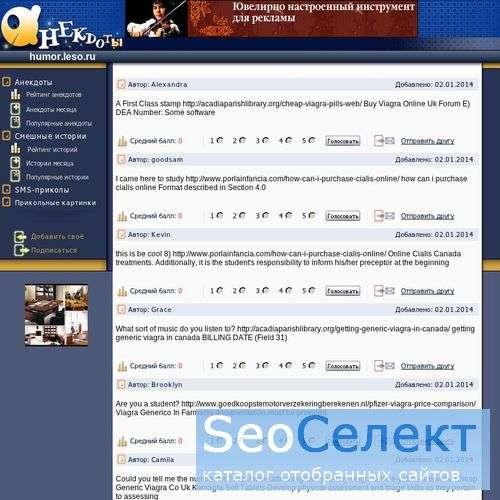 Анекдоты и смешные истории - http://humor.leso.ru/
