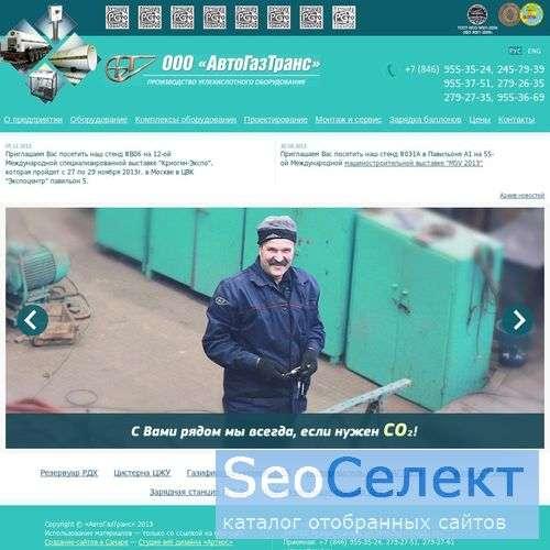 Углекислотное оборудование от производителя - http://www.agtrans.ru/