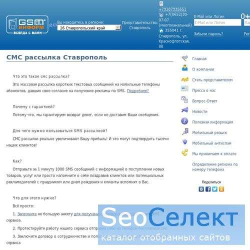 Поисковая система Ставропольского края - http://search.gsm-inform.ru/