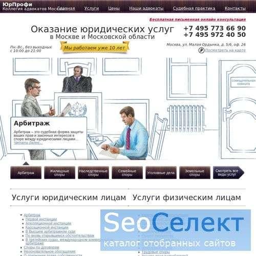Коллегия Адвокатов Москвы ЮрПрофи - http://www.urprofy.ru/