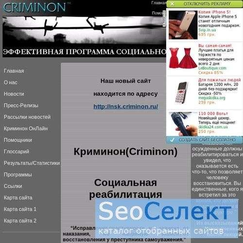Criminon - программа социальной реабилитации - http://criminon-nsk.narod.ru/