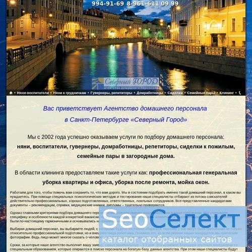 Агентство домашнего персонала - http://s-gorod.spb.ru/
