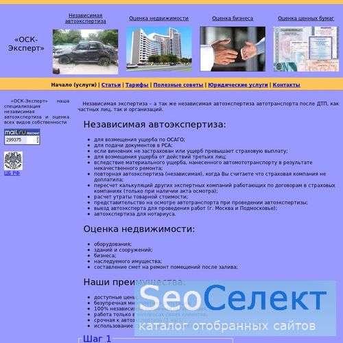 ОСК-Эксперт - http://www.oskexpert.ru/