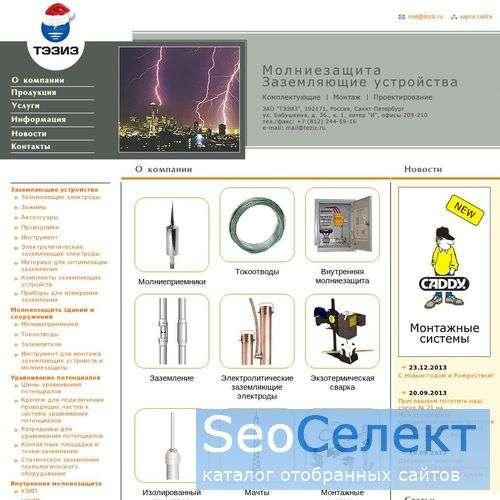 """Молниезащита и заземление GALMAR """"под ключ"""" - http://www.teziz.ru/"""