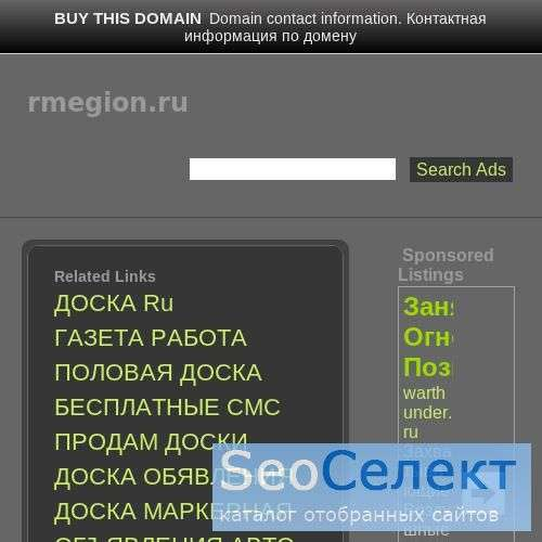Новости от rmegion.ru - http://lenta.rmegion.ru/
