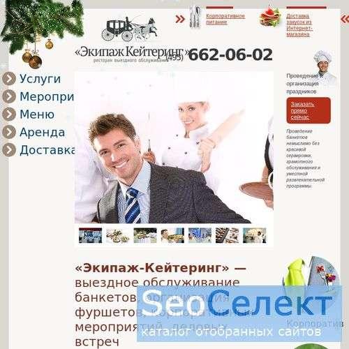 Выездной ресторан Экипаж - Кейтеринг. - http://www.equipaj.ru/