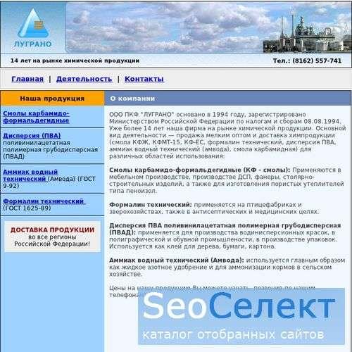 Луграно - http://www.lugrano.ru/