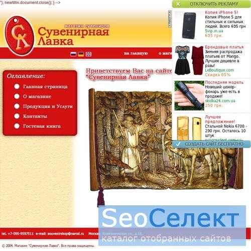 Коллекция гербов - http://souvenirshop.narod.ru/