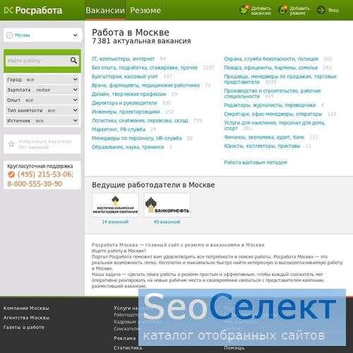 Росработа - работа, вакансии, резюме - http://www.rosrabota.ru/