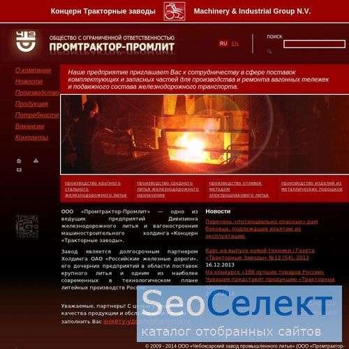 Чебоксарский литейный завод ПРОМЛИТ - http://www.promlit.com/