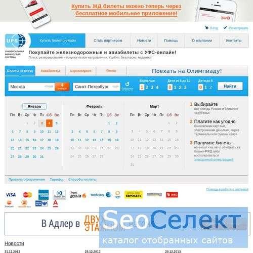 Универсальная Финансовая Система - http://WWW.UFS-ONLINE.RU/