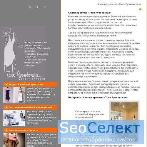 Салон красоты «Тоня Ручьевская» в Санкт-Петербурге - http://www.salon-tr.ru/