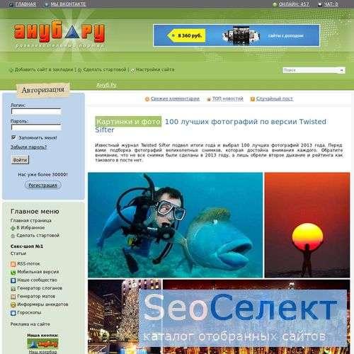 Ануб.Ру - http://anub.ru/