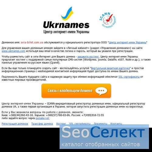 Заказа авиабилетов через Интернет. - http://www.avia-bilet.com.ua/