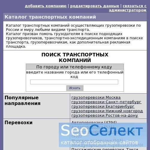 Транспортные компании осуществляющие грузоперевозки - http://www.translist.ru/