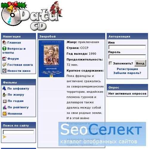 DataCD - http://www.datacd.ru/
