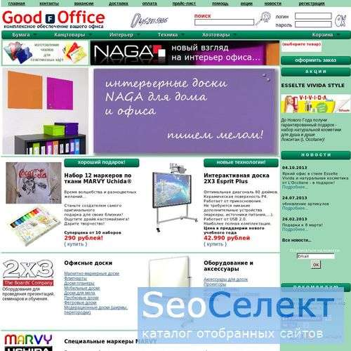 Good-Office.ru - Товары для офиса - http://www.good-office.ru/