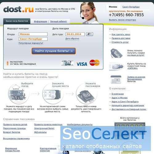 ж/д билеты на заказ - http://www.dost.ru/