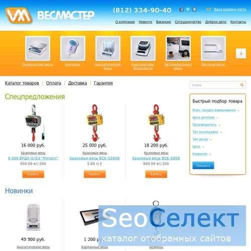 """Точные весы ООО""""Весмастер"""" - http://www.vesmaster.ru/"""
