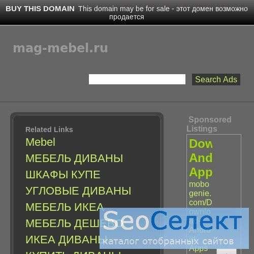 Мебельный интернет магазин - http://www.mag-mebel.ru/