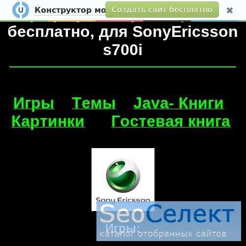 все для SonyEricsson - http://s700i-free.narod.ru/