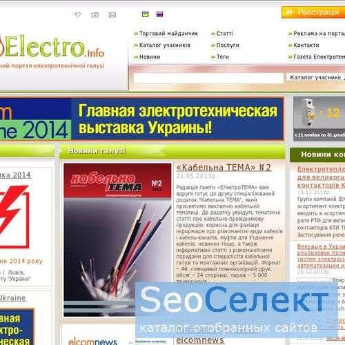 Электротехнический портал - http://www.proelectro.info/