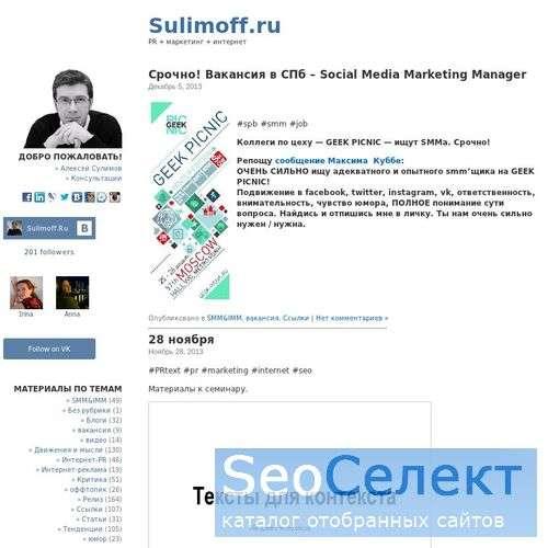 Sulimoff.ru - http://www.sulimoff.ru/