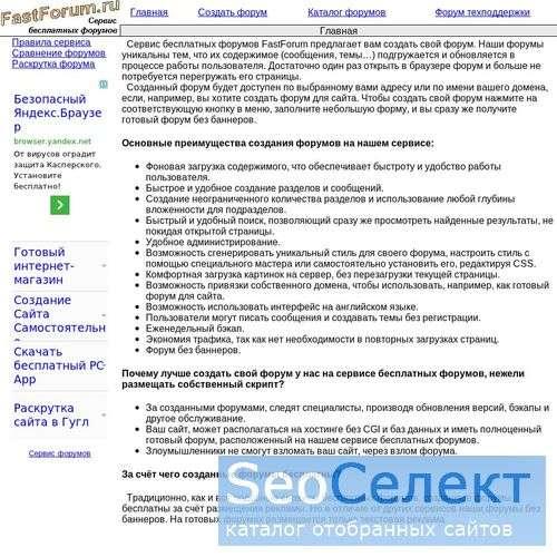 Сервис бесплатных форумов - http://fastforum.ru/