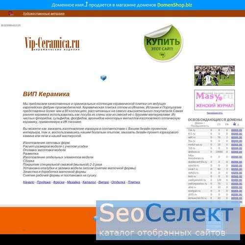 Карамогранит, керамин, литокол, сухие смеси - http://www.vip-ceramica.ru/