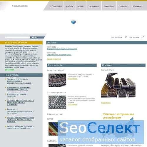 Грязезащитные покрытия - http://www.kovroservis.ru/