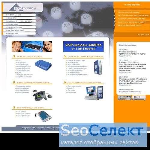 Запись телефонных разговоров на компьютер - http://agat-telecom.ru/