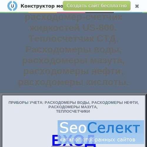 Ультразвуковые расходомеры US800! - http://us-800.narod.ru/