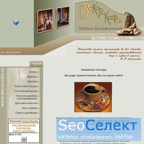 Декор Кафе - жалюзи, карнизы и шторы на заказ - http://www.decor-cafe.ru/