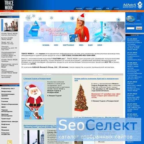 SCADA система TRACE MODE - http://www.adastra.ru/