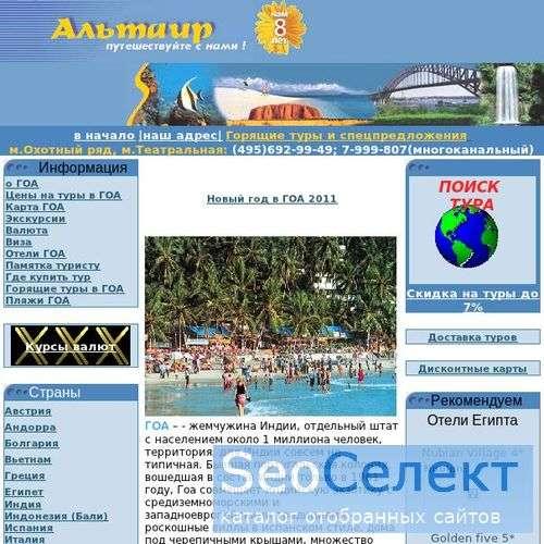 Отдых в Гоа - http://www.goatours.ru/