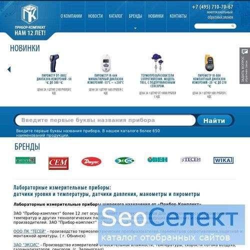 Блоки питания и измерительные приборы - http://www.pribor-komplekt.ru/