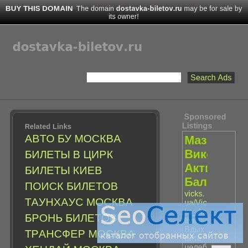 Доставка билетов - http://www.dostavka-biletov.ru/