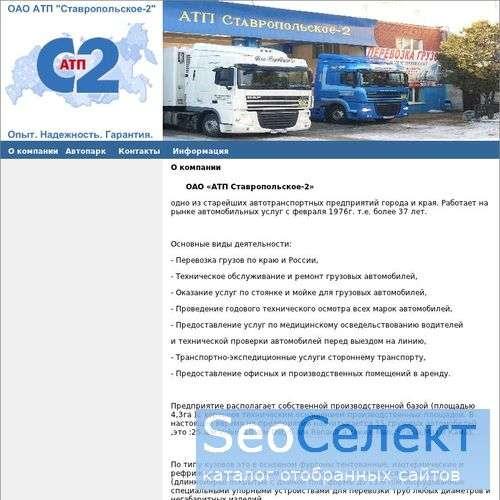 "АТП ""Ставропольское-2"" - http://www.atps-2.ru/"