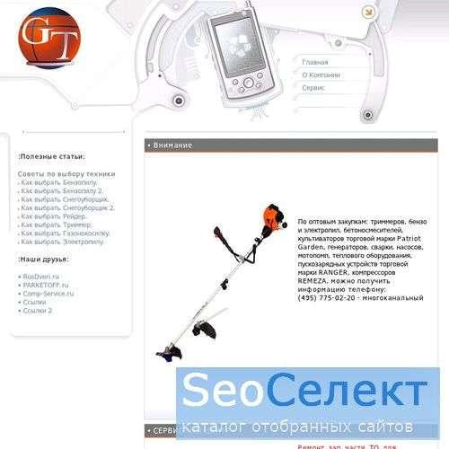 Компания GTshop - http://www.gtshop.ru/