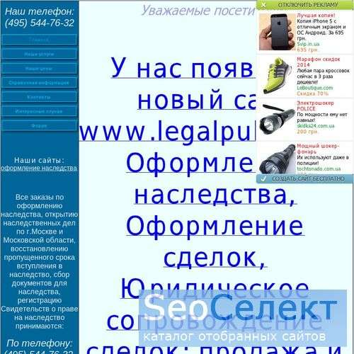 Юридические услуги – оформление наследства, и т.д. - http://www.oformlenienasled.narod.ru/