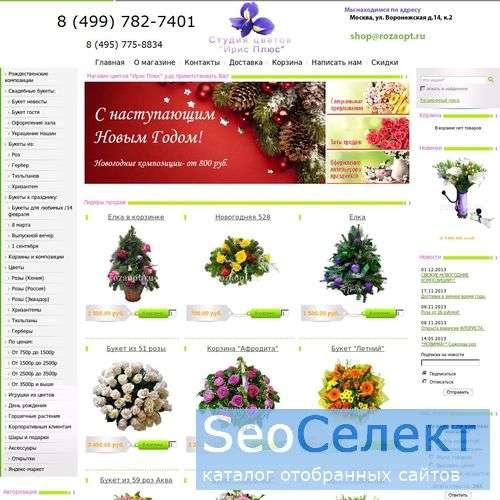 Цветы оптом в розницу - http://www.rozaopt.ru/