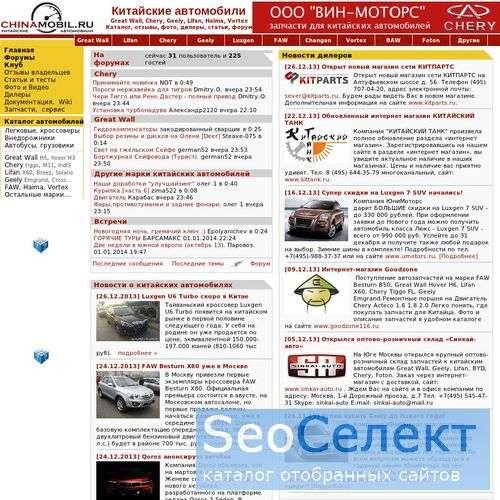 Китайские автомобили в России - http://www.chinamobil.ru/